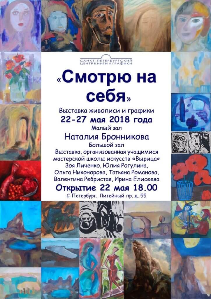 «СМОТРЮ НА СЕБЯ» выставка живописи и графики 22 — 27 мая 2018 Малый зал Наташа Бронникова