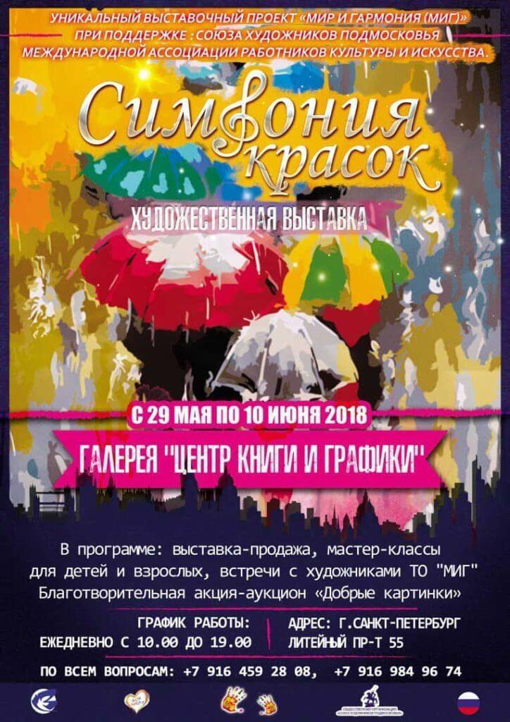 «Симфония красок» Художественная выставка Проект «Мир и гармония (МИГ)»   29 мая —  10 июня