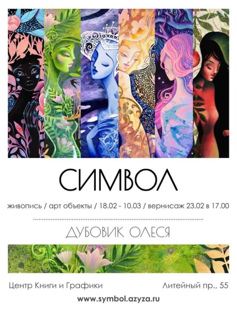 18 февраля – 10 марта Малый зал Дубовик Олеся СИМВОЛ Живопись Артобъекты