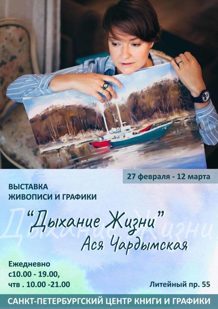 27 февраля – 12 марта Большой зал Выставка Ася Чардымская Живопись