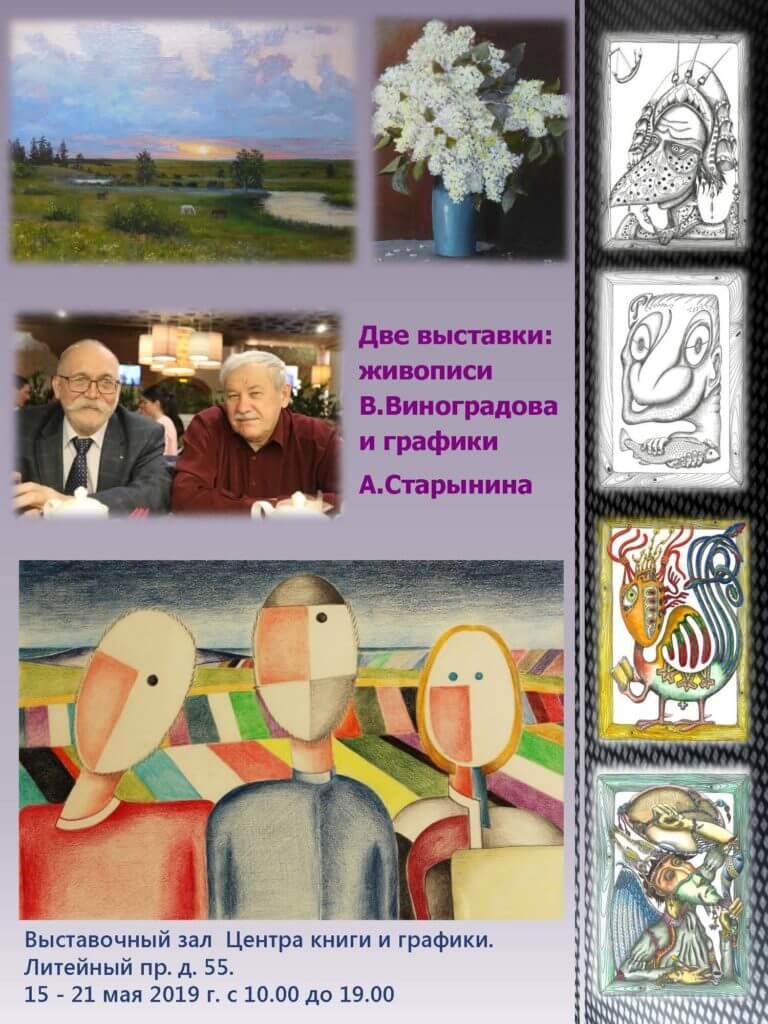 Персональные выставки Владимир Виноградов — живопись и Александр Старынин — графика 16 мая – 21 мая