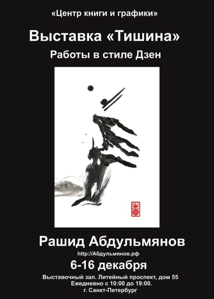 6-16 декабря Большой зал Выставка «Тишина» Символизм в стиле дзен.  Рашид Абдульмянов