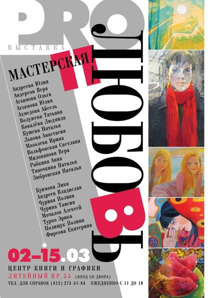 Творческая группа «Мастерская 11» Коллективная выставка «Про любовь» 02 марта -15 марта