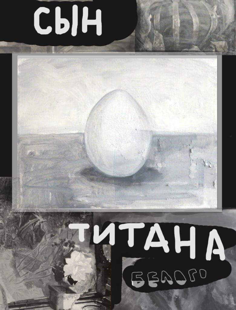 «СЫН ТИТАНА БЕЛОГО» Александров Игорь 12  апреля – 24 апреля 2019