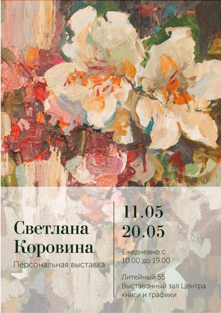 Персональная выставка Большой зал Светлана Коровина 25 апреля — 20 мая Живопись