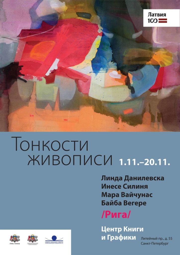 Выставка латышских художниц. Живопись. Пастель. 01 ноября – 20 ноября