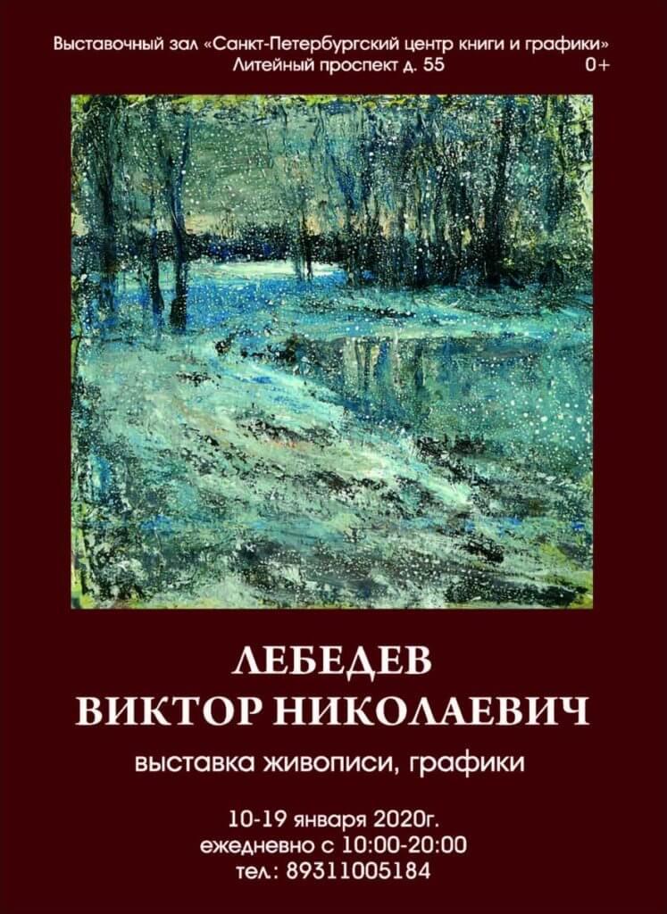 Персональная выставка  Лебедев Виктор Николаевич 1939 г.р. Живопись, графика 10.01 – 21.01.2020
