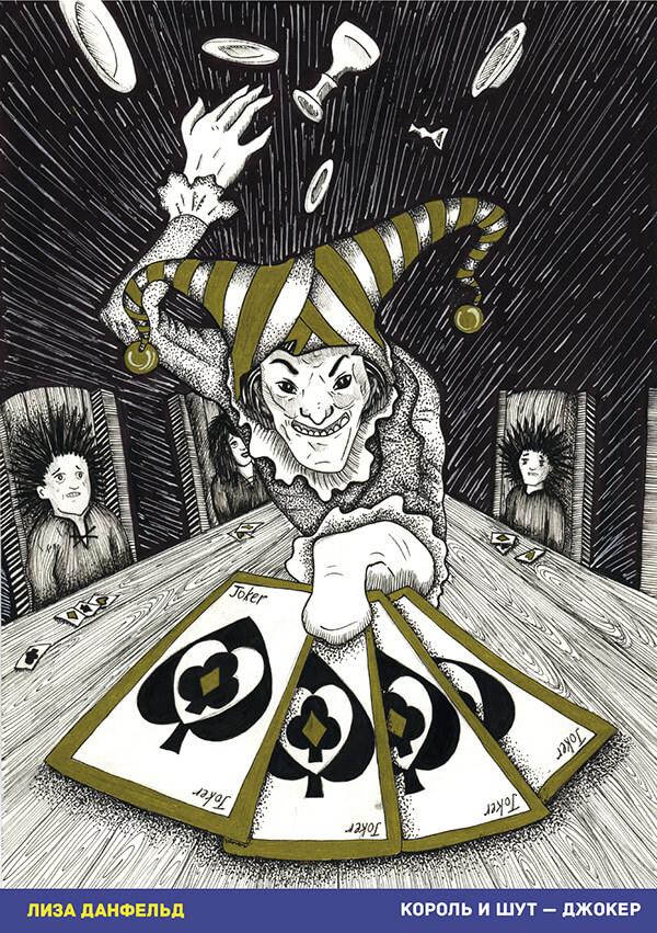 «Кошмариум». Лиза Данфельд. Иллюстрации к песням панк-рок группы «Король и Шут». 14.03 – 07.04.2020