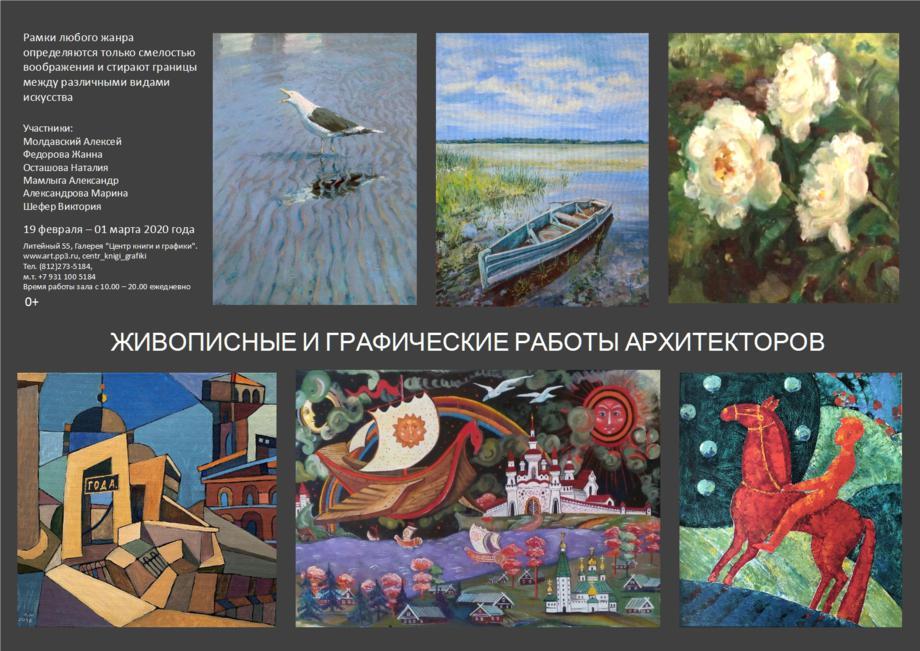 «Живописные и графические работы архитекторов». 20.02 — 01.03.2020