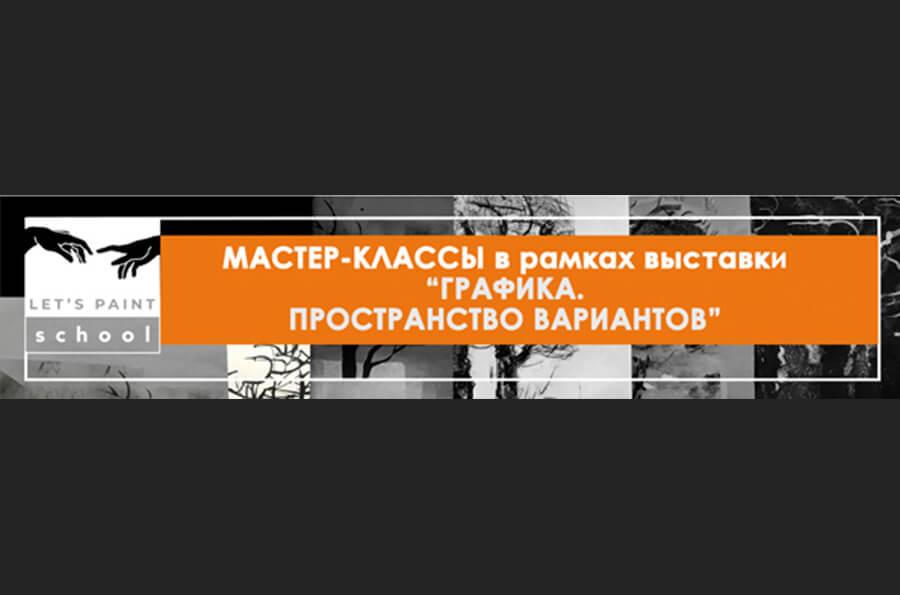 Мастер-класс Екатерины Федуловой. Гравюра на пластике. Цвет. 6.09.2020
