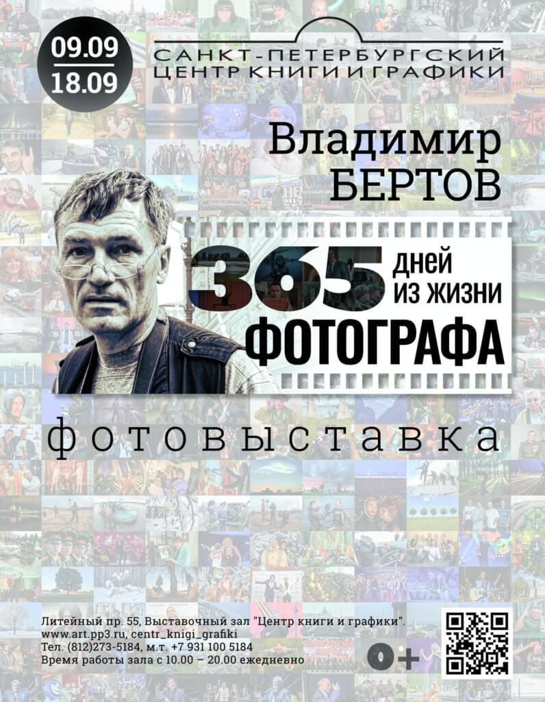 Презентация фотоальбома «365 дней из жизни фотографа». 09 – 18 сентября 2020 г.