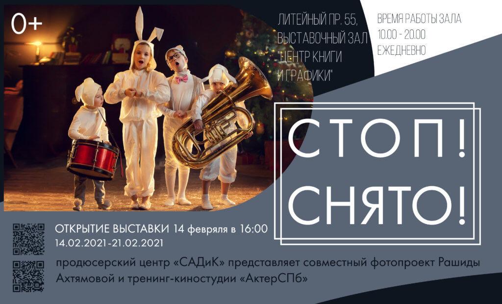 Выставка «Стоп! Снято!». 14-21.02.2021 г.
