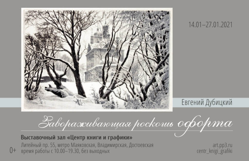 Мастер-класс Евгения Дубицкого на офортном станке