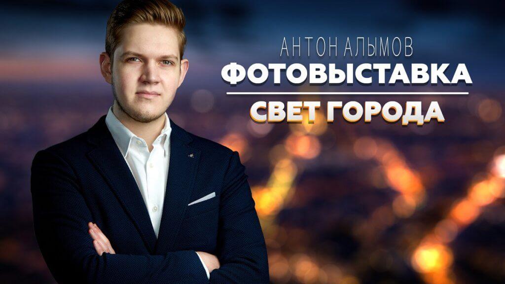 Фотовыставка Антона Алымова «Свет Города». 12-18.04.2021 г.