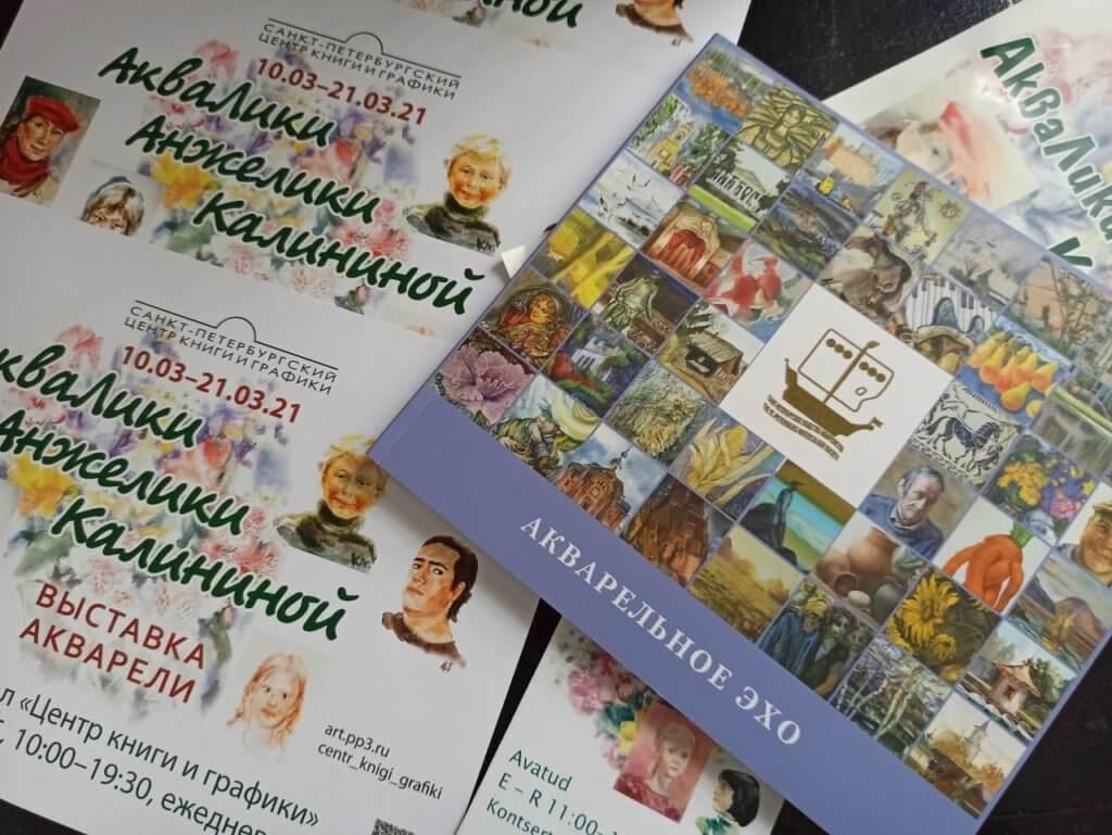 Мастер-класс «Акварель. Портрет» Анжелики Калининой. 20.03.2021 г.